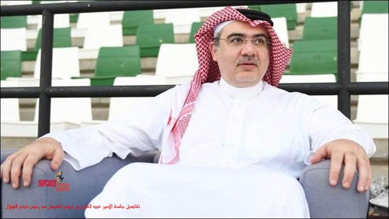 تفاصيل جلسة الأمير عبد العزيز بن تركي الفيصل مع رئيس نادي الهلال