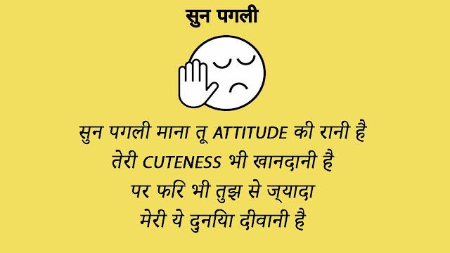 pagli status in hindi