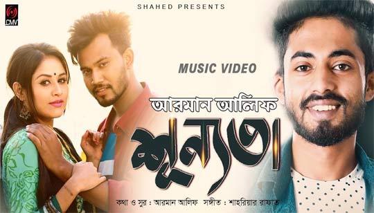 Shunnota by Arman Alif Bangla Song 2019