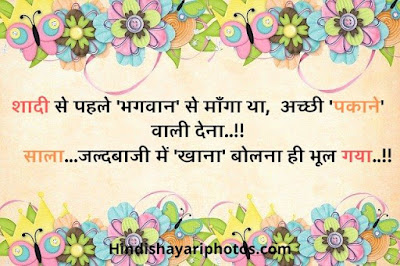 shayari on shadi in hindi
