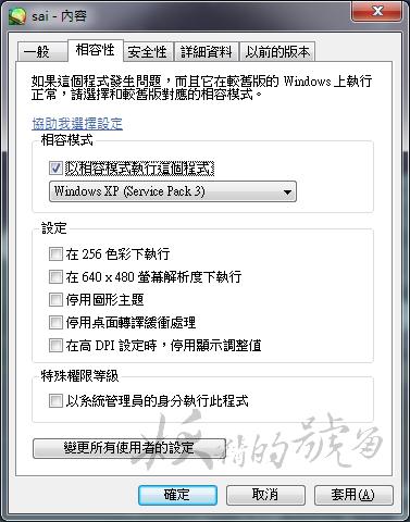 %E5%9C%96%E7%89%87+003 - [下載] SAI 1.0.5 繁體中文免安裝版 - 熱門、好上手的電繪軟體