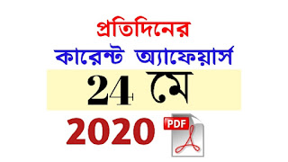 24th May Current Affairs in Bengali pdf