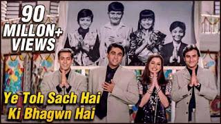 ये तो सच है Yeh To Sach Hai Ki Bhagwan Hai Hindi Lyrics