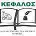 1ος ΠΑΝΕΛΛΗΝΙΟΣ ΔΙΑΓΩΝΙΣΜΟΣ ΠΟΙΗΣΗΣ «ΚΕΦΑΛΟΣ»