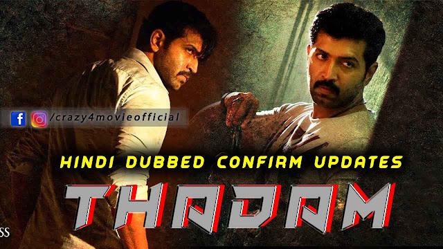 Thadam Hindi Dubbed Movie