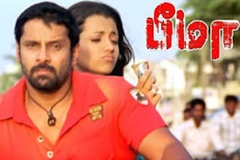 Bheema scenes | Prakashraj gets blush | Vikram arranges Prakashraj & Lakshmi's Marriage