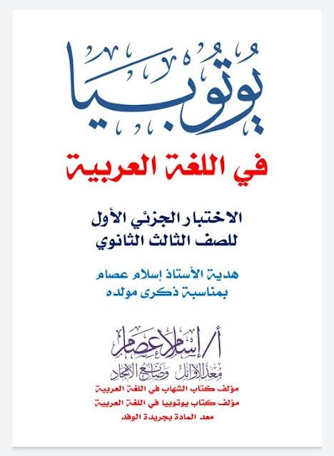 نموذج اختبار شامل فى اللغة العربية للصف الثالث الثانوي النظام الجديد 2021