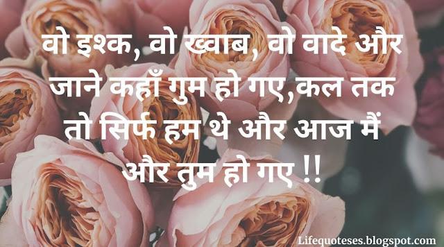 sad broken heart status in hindi