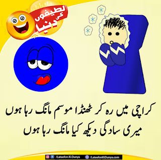lateefon ki dunya,lateefon ki dunya fb,lateefon ki dunya 2018,lateefon ki dunya in urdu,lateefon ki dunya images,lateefay,lateefon ki dunya download,health ki dunya,urdu ki dunya,funny,lateefon ka badshah,urdu lateefay,jokes of the day by lateefon,latest lateefay,lateefay pathan,mazahiya lateefay,urdu latefy,lateefay in urdu pathan,urdu lateefay pictures,funny video,jokes in urdu,lateefonkidunya,jokes