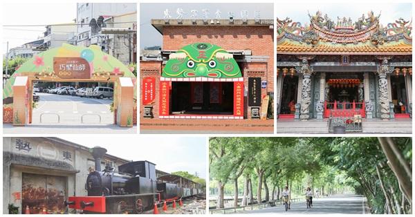 台中東勢|巧聖仙師文化祭|東勢客家文化園區|巧聖仙師開基祖廟
