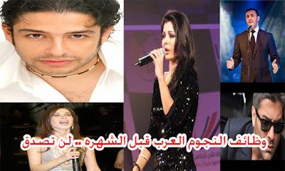 النجوم العرب قبل الشهره .. ماذا كانت وظائفهم .. لن تصدق !