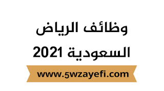 وظائف الرياض السعودية 2021