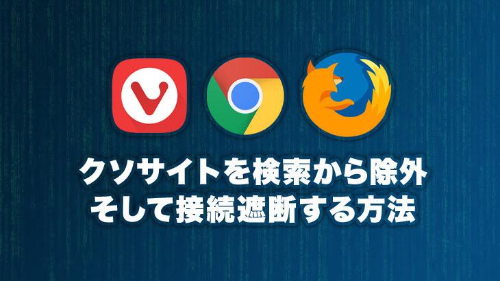 クソブログ・クソサイトを検索結果から除外してアクセス禁止にする方法(Chrome・Firefox・Vivaldi)