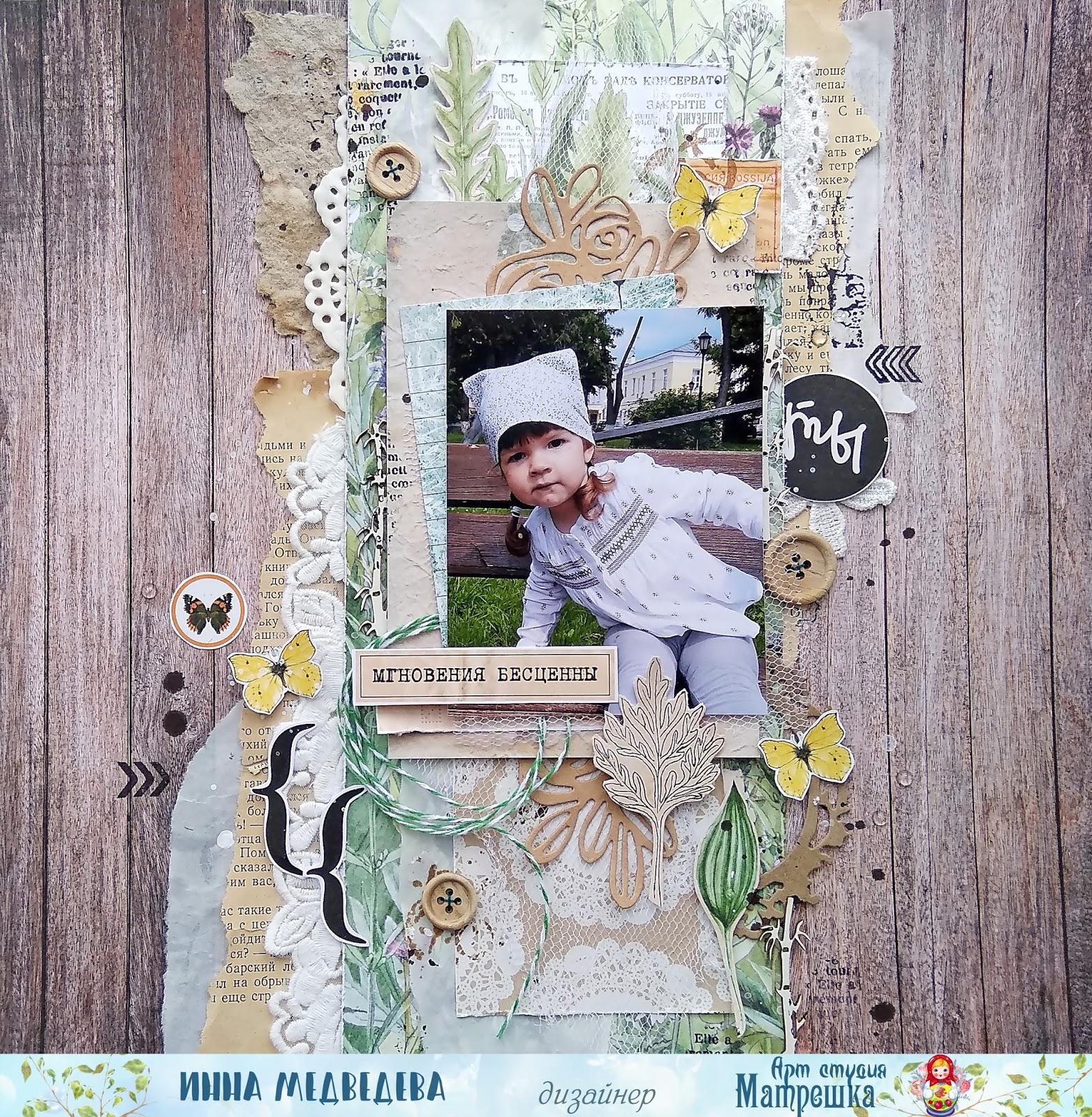 032569bf3fb7 Эко-альбом для вдохновения (2018). Обсуждение на LiveInternet - Российский  Сервис Онлайн-Дневников