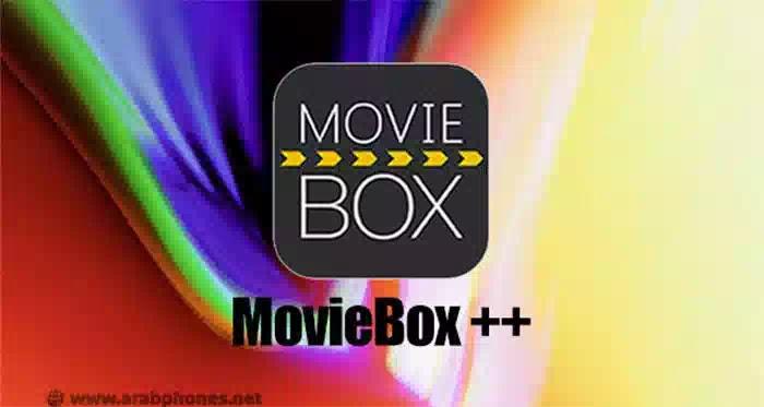 تحميل برنامج MovieBox ++ لمشاهدة الافلام على آيفون وآيباد