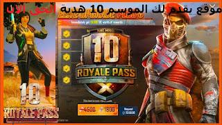 ببجي موبايل الموسم 10 royal pass