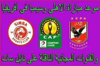 موعد مباراة الأهلي وسيمبا في دوري أبطال إفريقيا والقنوات الناقلة على النايل سات