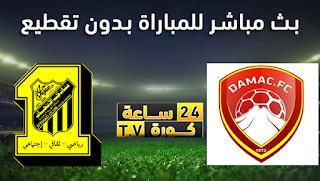 مشاهدة مباراة ضمك والإتحاد بث مباشر بتاريخ 15-05-2021 الدوري السعودي