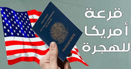 التسجيل في القرعة الأمريكية 2021 قرعة الهجرة إلى أمريكا قرعة امريكا 2021