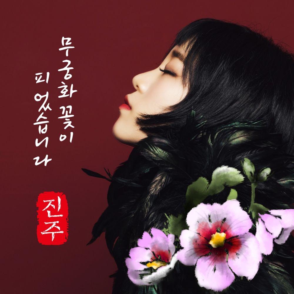 Hyun Jin Ju – 무궁화 꽃이 피었습니다 – EP