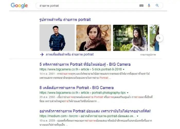 ตัวอย่างการค้นหาด้วย google search