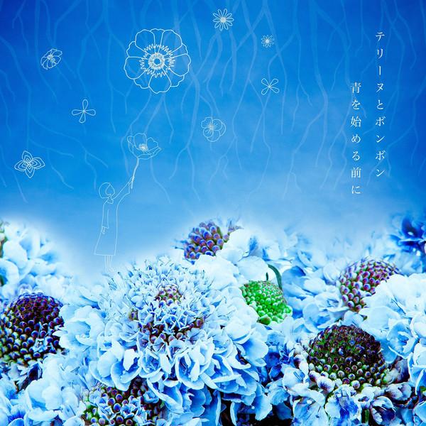 [Album] テリーヌとボンボン – 青を始める前に (2016.03.09/MP3/RAR)