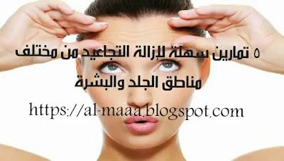 5 تمارين سهلة لإزالة التجاعيد من مختلف مناطق الجلد والبشرة