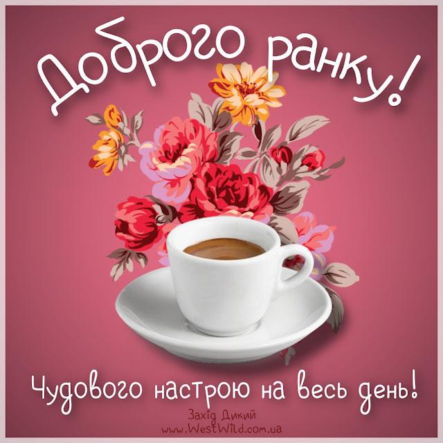 Доброго ранку гарного дня