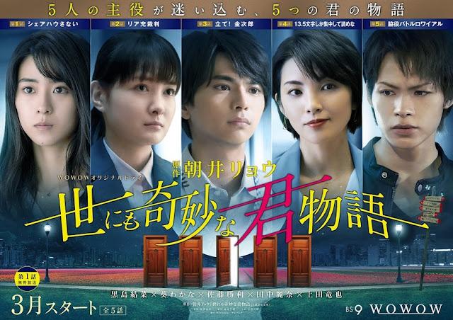 Sinopsis Drama Jepang : Yonimo Kimyona Kimi Monogatari | 世 に も 奇妙 な 君 物語 2020