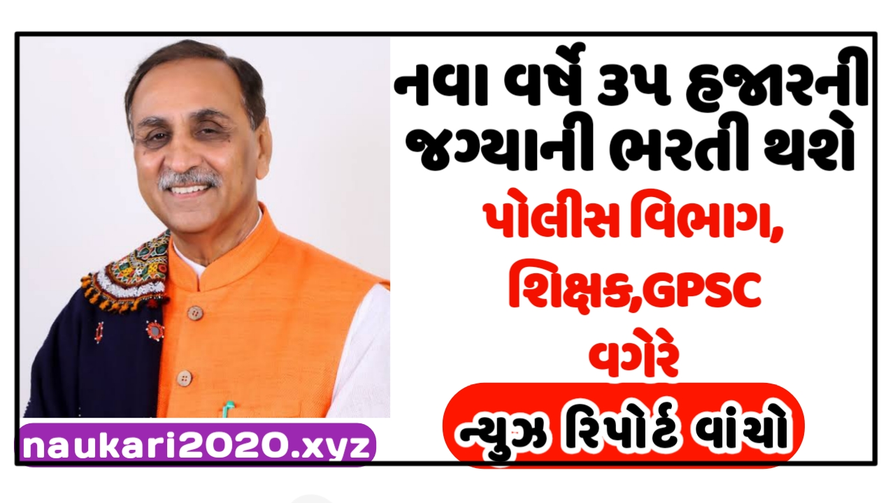 The Gujarat government will recruit 35 Thousands from various departments this year: Sandesh News
