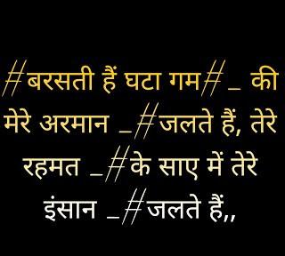 sad shayari in hindi on love... सैड शायरी for लव