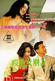 Ai ye nu peng you (1992) False Lady Watch Online