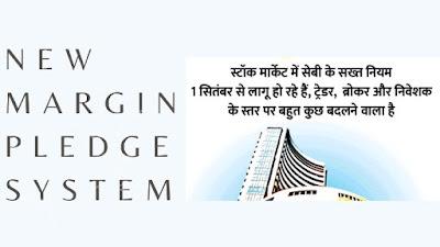 Naya Margin Pledge System Kya hai