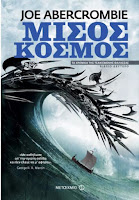 http://www.culture21century.gr/2017/01/ta-xronika-ths-tsakismenhs-thalassas-2-misos-kosmos-toy--joe-abercrombie-book-review.html