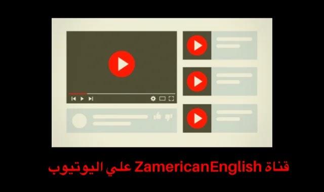 تردد قناة ذا امريكان انجلش z american english ابراهيم عادل