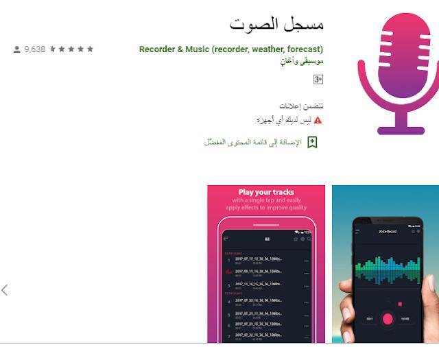 تطبيق لتسجيل الصوت بسريه