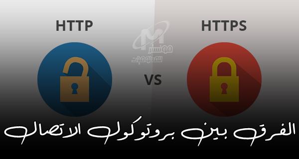 الفرق بين http و https