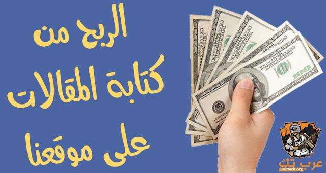 خدمة الربح من كتابة المقالات علي موقعنا   5 دولار لكل مقال