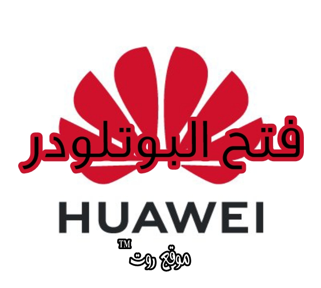 الطريقة الجديدة لفتح البوتلودر لهواوي unlock bootloader huawei