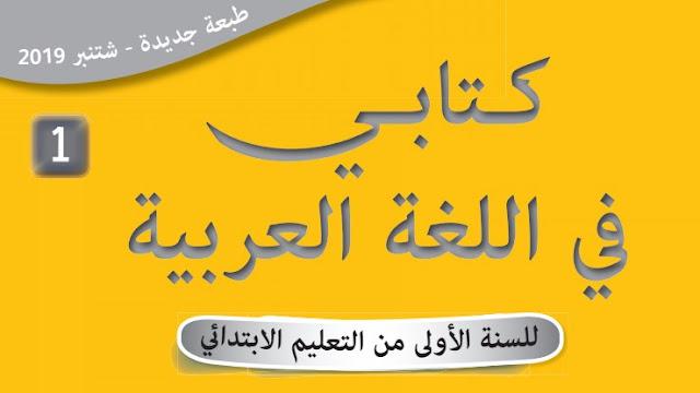 دليل كتابي في اللغة العربية طبعة 2019 المستوى الاول ابتدائي