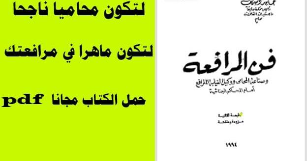 تحميل كتاب فن المرافعة حامد الشريف pdf