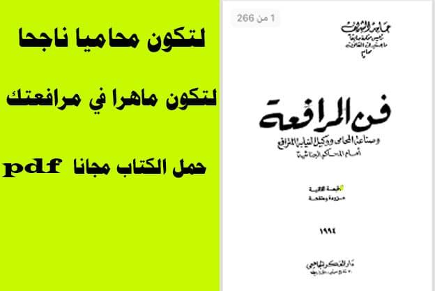 كتاب فن المرافعة pdf