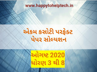 https://www.happytohelptech.in/2020/08/ekam-kasoti-paper-solution-august-2020.html
