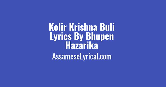 Kolir Krishna Buli Lyrics