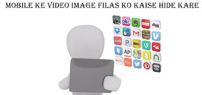 मोबाइल में Video, image को hide करने का अल्टीमेट तरीका।
