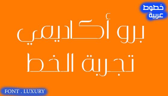 خطوط عربية 2021