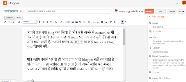 this is blogger blog writing interface in hindi
