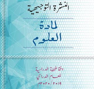 النشرة التوجيهية لمادة العلوم للعام الدراسي 2019-2020