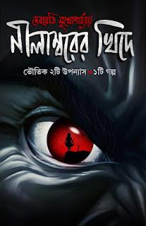 Nilambarer Khide (নীলাম্বরের খিদে) by Debarati Mukhopadhyay