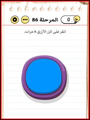 حل Brain Test المستوى 86
